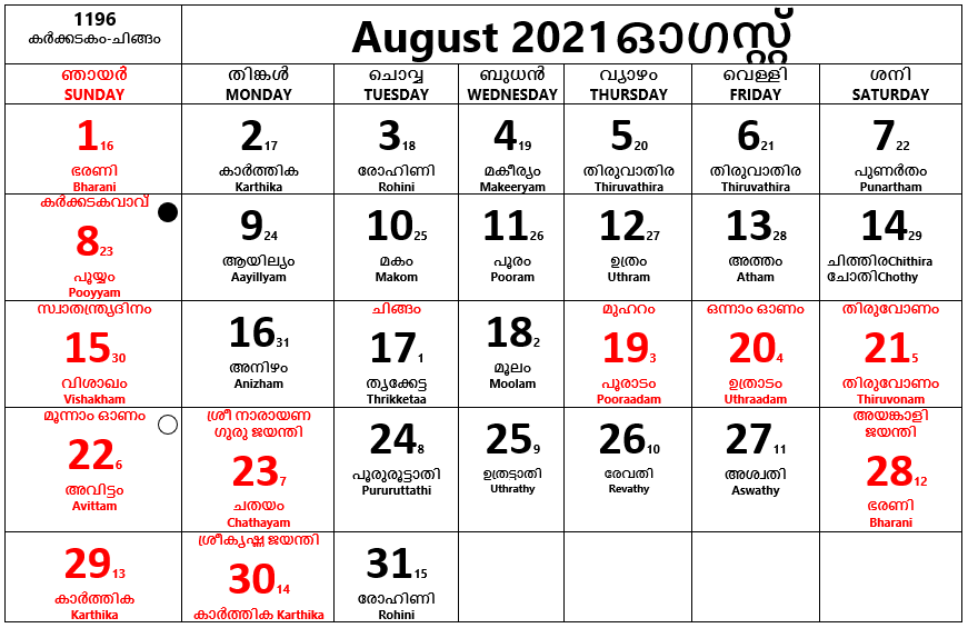 August 2021- August is the eighth month of the year, it has 31 days.